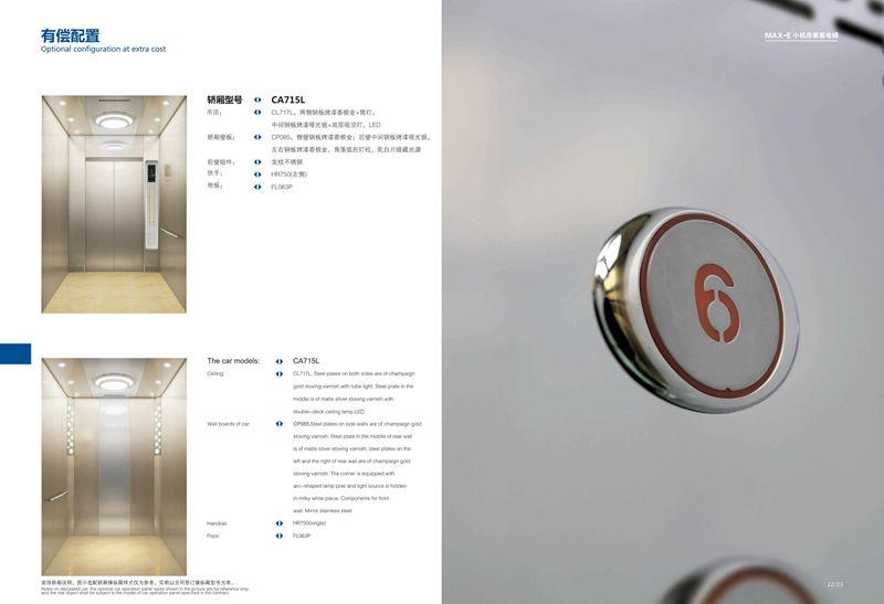 广日max-e小机房乘客电梯